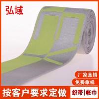 弘域织带-各种弹力橡筋生产厂家-中山帐更厂家-帐巾生产