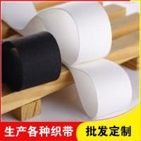 弘域织带-中山橡筋-中山帐更厂家-帐巾生产牙巾,各种辅料