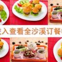 餐饮/饭店/木桶饭/快餐
