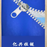 广东省中山市亿兴拉链:专业专注拉链